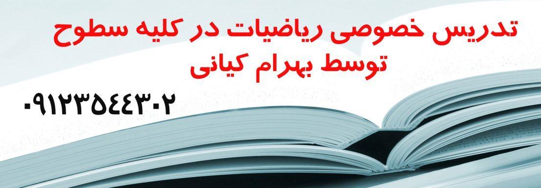 پایگاه ریاضی تهران